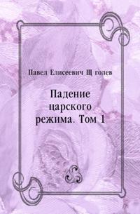 Padenie carskogo rezhima. Tom 1 (in Russian Language)