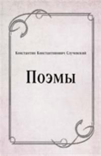 Poemy (in Russian Language)
