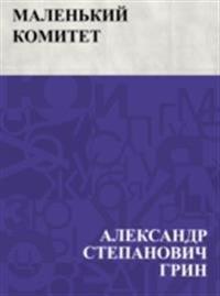 Malen'kij komitet