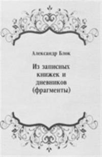 Iz zapisnyh knizhek i dnevnikov (fragmenty) (in Russian Language)