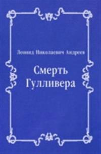 Smert' Gullivera (in Russian Language)
