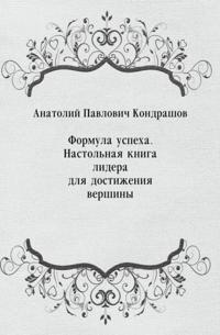 Formula uspeha. Nastol'naya kniga lidera dlya dostizheniya vershiny (in Russian Language)