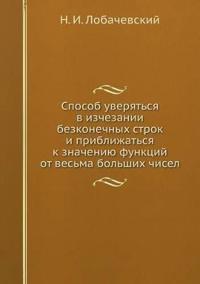 Sposob Uveryatsya V Izchezanii Bezkonechnyh Strok I Priblizhatsya K Znacheniyu Funktsij OT Vesma Bolshih Chisel