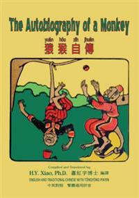 The Autobiography of a Monkey (Traditional Chinese): 03 Tongyong Pinyin Paperback B&w