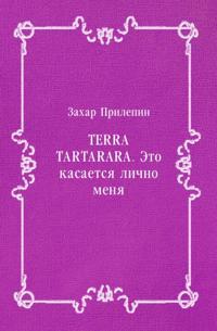 TERRA TARTARARA. Eto kasaetsya lichno menya (in Russian Language)