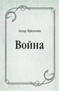 Vojna (in Russian Language)