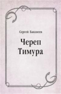 CHerep Timura (in Russian Language)