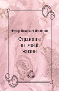 Stranicy iz moej zhizni (in Russian Language)