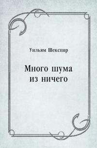 Mnogo shuma iz nichego (in Russian Language)