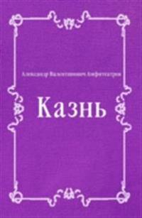 Kazn' (in Russian Language)