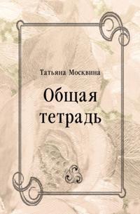 Obcshaya tetrad' (in Russian Language)