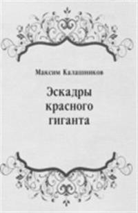 Eskadry krasnogo giganta (in Russian Language)