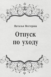 Otpusk po uhodu (in Russian Language)