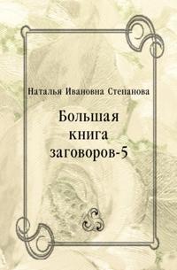 Bolshaya kniga zagovorov-5