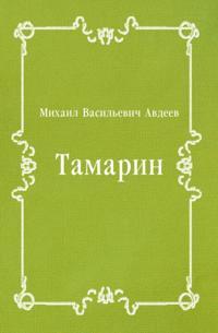 Tamarin (in Russian Language)