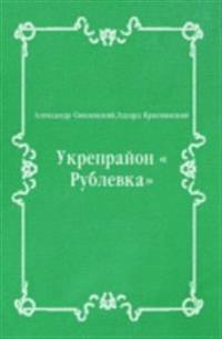 Ukreprajon &quote;Rublevka&quote; (in Russian Language)