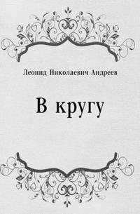 V krugu (in Russian Language)