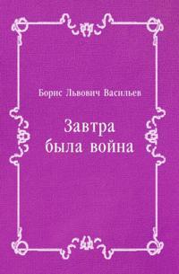 Zavtra byla vojna (in Russian Language)