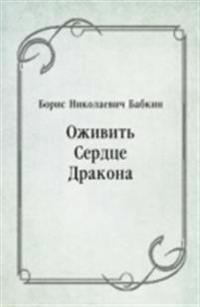 Ozhivit' Serdce Drakona (in Russian Language)