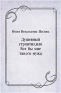 Dushevnyj striptiz  ili Vot by mne takogo muzha (in Russian Language)