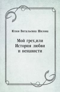 Moj greh  ili Istoriya lyubvi i nenavisti (in Russian Language)