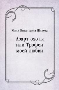 Azart ohoty  ili Trofei moej lyubvi (in Russian Language)