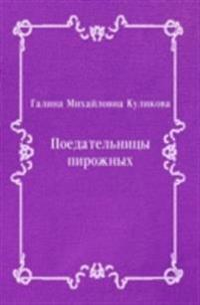 Poedatel'nicy pirozhnyh (in Russian Language)