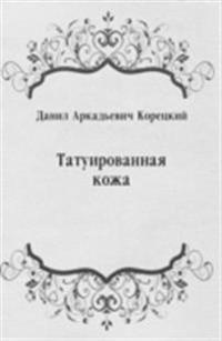 Tatuirovannaya kozha (in Russian Language)