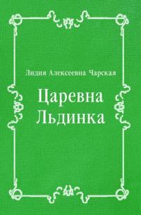 Carevna L'dinka (in Russian Language)