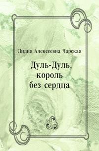 Dul'-Dul'  korol' bez serdca (in Russian Language)