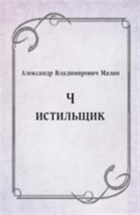 CHistil'cshik (in Russian Language)