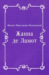 ZHanna de Lamot (in Russian Language)