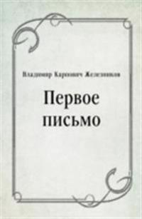Pervoe pis'mo (in Russian Language)