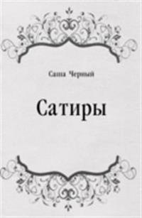 Satiry (in Russian Language)