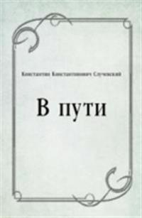 V puti (in Russian Language)
