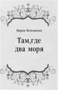 Tam  gde dva morya (in Russian Language)