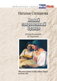Novyj Sokrovennyj Orakul. Predskazaniya I Gadaniya