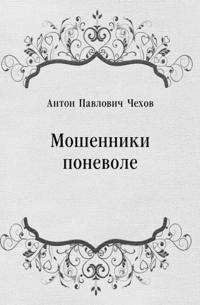 Moshenniki ponevole (in Russian Language)