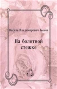 Na bolotnoj stezhke (in Russian Language)