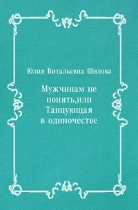 Muzhchinam ne ponyat'  ili Tancuyucshaya v odinochestve (in Russian Language)