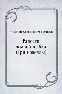 Radosti zemnoj lyubvi (Tri novelly) (in Russian Language)