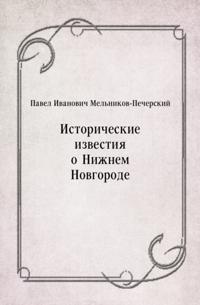 Istoricheskie izvestiya o Nizhnem Novgorode (in English)