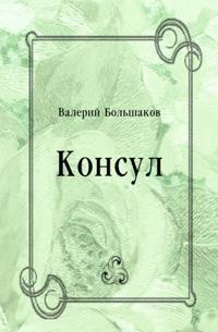 Konsul (in Russian Language)