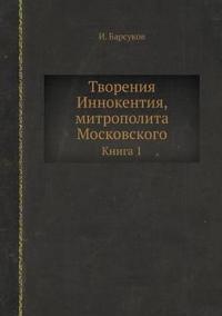 Tvoreniya Innokentiya, Mitropolita Moskovskogo Kniga 1