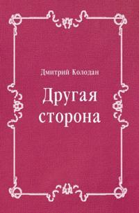 Drugaya storona (in Russian Language)