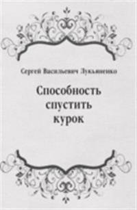 Sposobnost' spustit' kurok (in Russian Language)