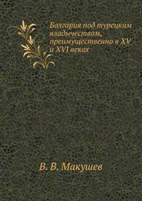 Bolgariya Pod Turetskim Vladychestvom, Preimuschestvenno V XV I XVI Vekah