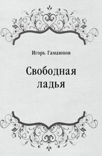 Svobodnaya lad'ya (in Russian Language)