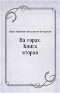 Na gorah. Kniga vtoraya (in Russian Language)