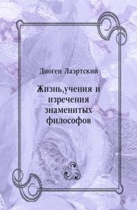 ZHizn'  ucheniya i izrecheniya znamenityh filosofov (in Russian Language)
